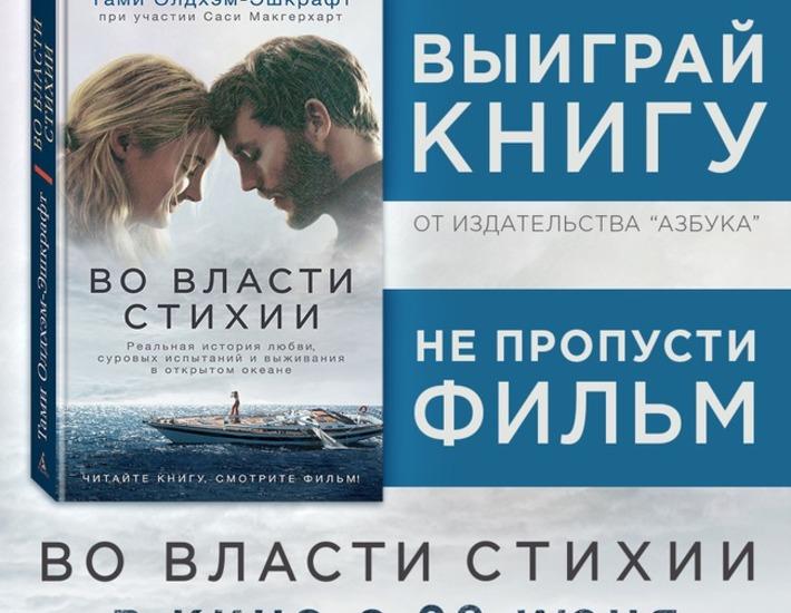 Блиц-конкурс Во власти кино на MyCharm.ru