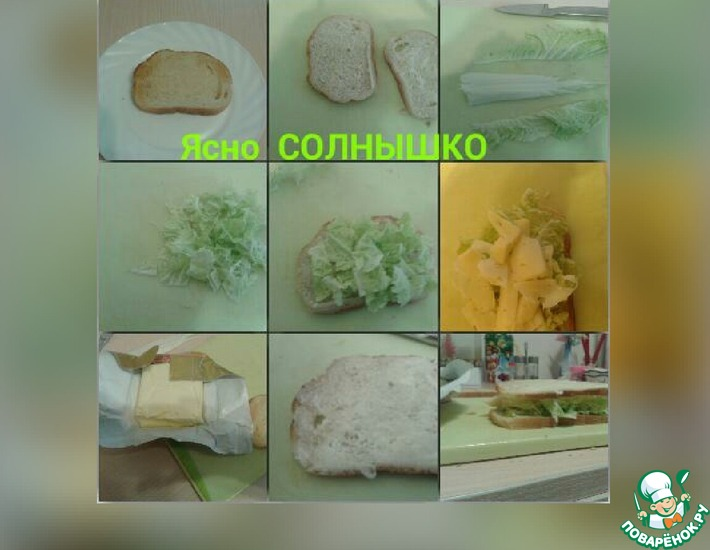 Рецепт: Лёгкий бутерброд Ясно солнышко