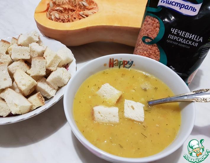 Рецепт: Суп-пюре с тыквой и чечевицей