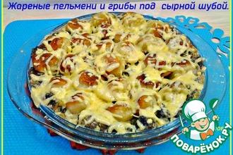 Рецепт: Жареные пельмени и грибы под сыром