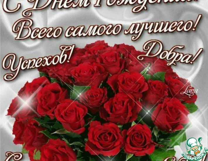 Сегодня День рождения у поваренка Валечки ( valushok).