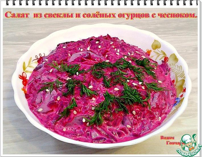 Рецепт: Свекольный салат с солеными огурцами