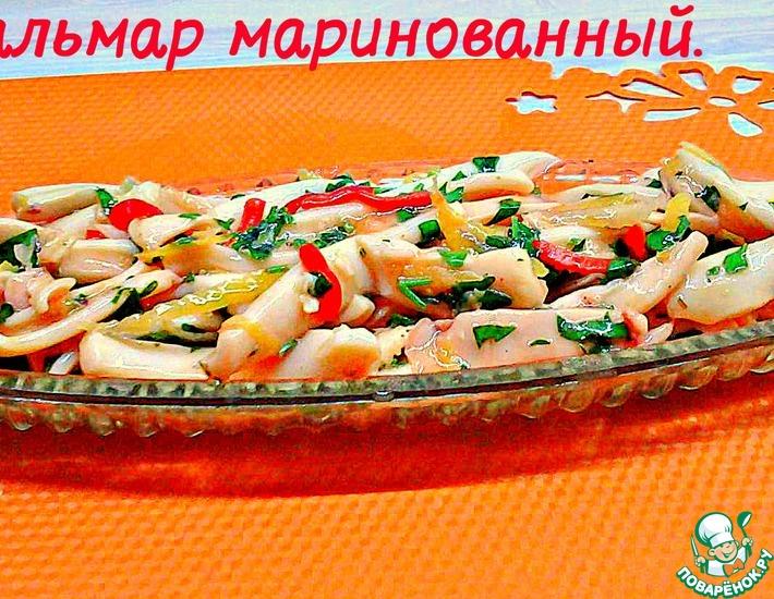 Рецепт: Маринованные кальмары
