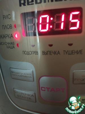 "Жарим помешивая на программе ""жарка"" 15 минут"