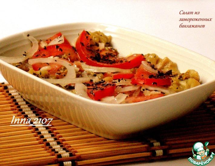 Рецепт: Салат из замороженных баклажанов