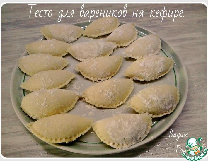 Рецепт: Тесто для вареников на кефире