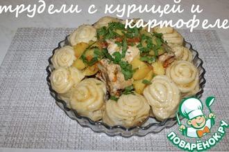 Рецепт: Штрудели с курицей и картофелем