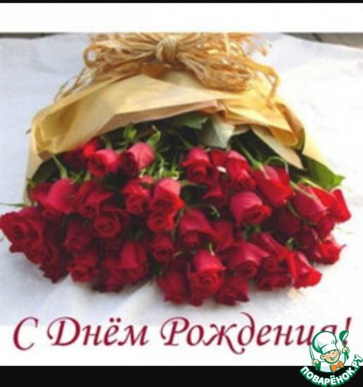 Давайте поздравим с Днем рождения Аленушку (alenka-shokoladka-2 013).
