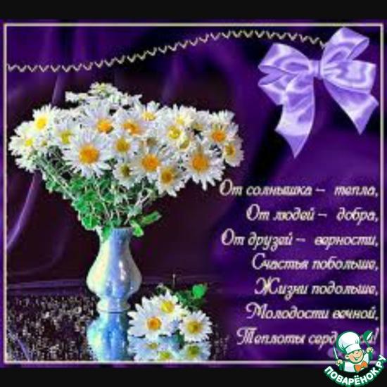 Давайте поздравим с Днем рождения Оленьку ( Ольга Олеговна А).