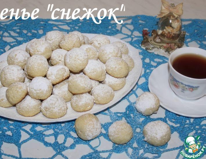 Рецепт: Печенье Снежок