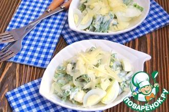 Рецепт: Салат со стручковой фасолью и сыром