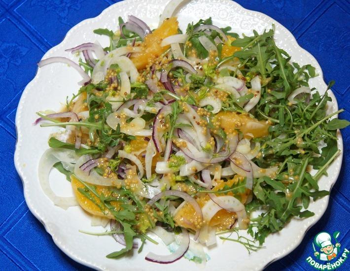 Салат из фенхеля с апельсином и рукколой