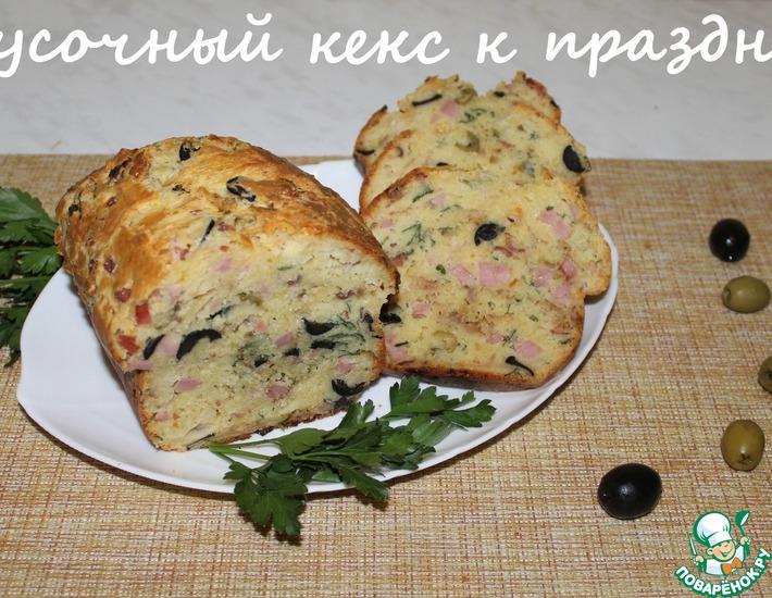 Рецепт: Закусочный кекс к празднику