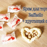 Крем для торта «Рафаелло»