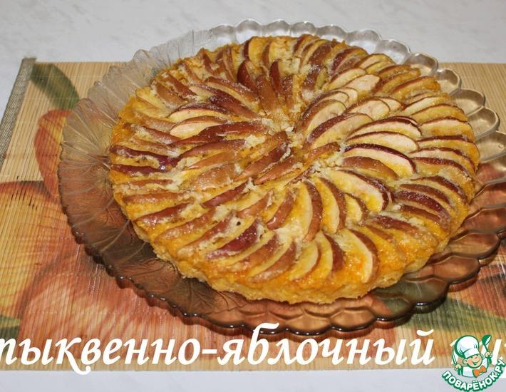 Рецепт: Тыквенно-яблочный пирог
