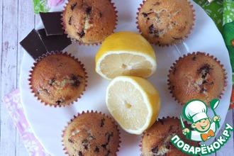 Рецепт: Творожные кексы с лимоном и шоколадом