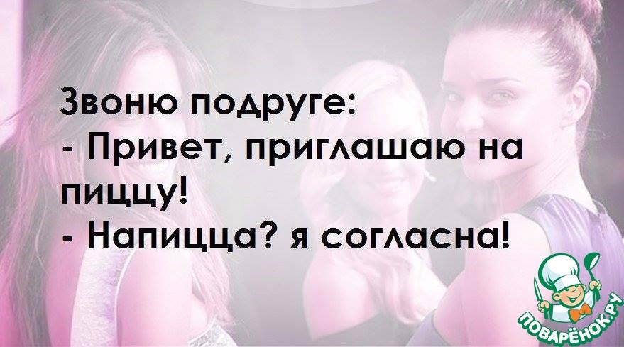 Вам МОИ ПОДРУЖКИ-ВИРТУШКИ (от слова виртуальные)!!!