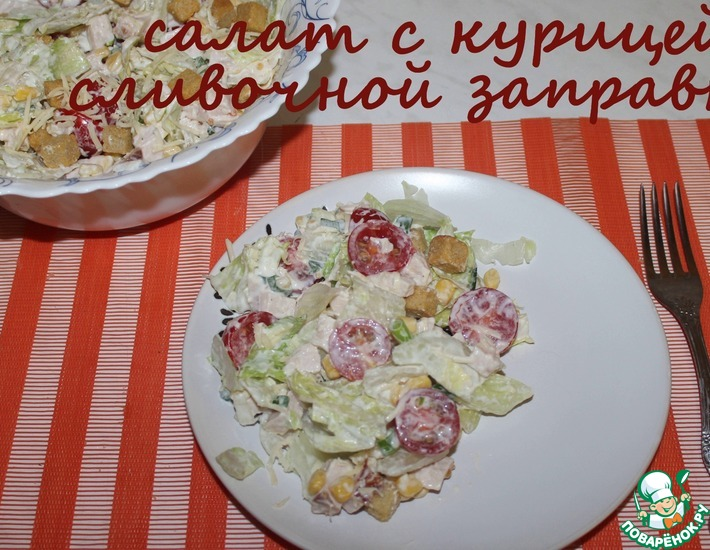 Рецепт: Салат с курицей и сливочной заправкой