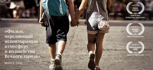 «Прогулка по Риму»: магия детства