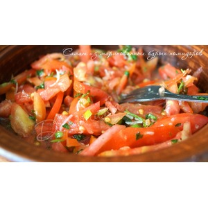Салат из маринованных бурых помидоров