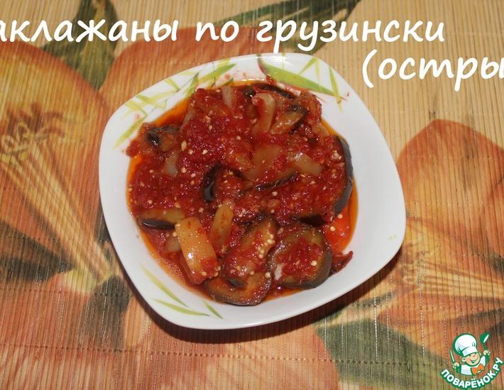 Рецепт: Баклажаны по-грузински острые