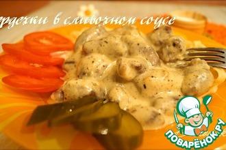 Рецепт: Сердечки в сливочно-сырном соусе