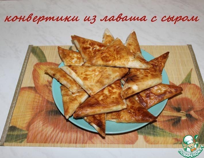 Рецепт: Конвертики из лаваша с сыром