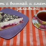 Тарт с вишней и сметанной заливкой