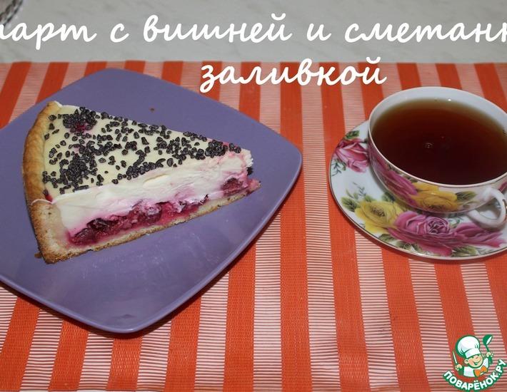 Рецепт: Тарт с вишней и сметанной заливкой
