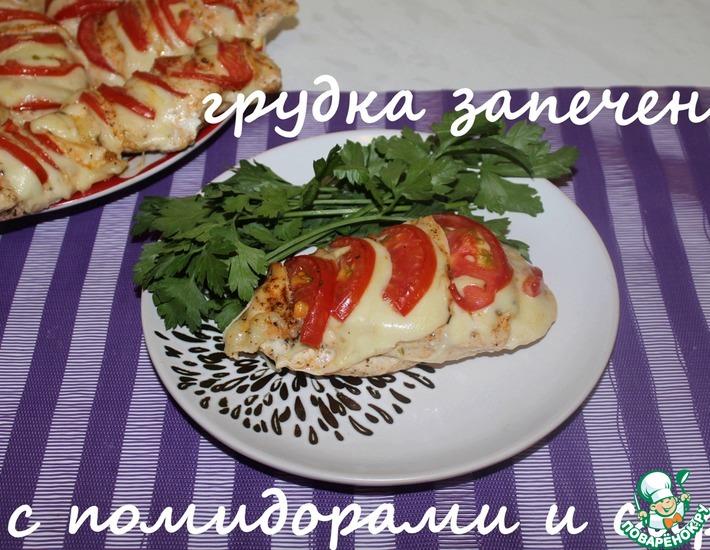 Рецепт: Грудка, запеченная с помидорами и сыром