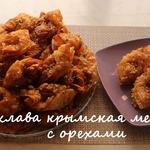 Пахлава крымская медовая с орехами