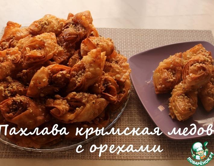 Рецепт: Пахлава крымская медовая с орехами