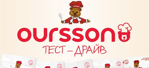 Мастер-класс с заквасками Oursson