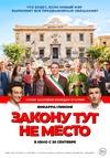 «ЗАКОНУ ТУТ НЕ МЕСТО»: День выборов по-итальянски