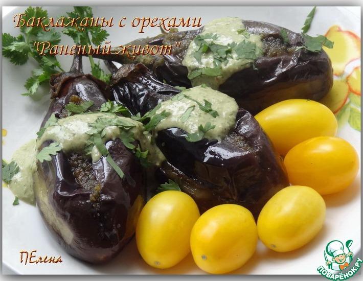 Рецепт: Баклажаны с орехами Раненый живот