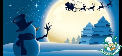 Мой Таинственный Дед Мороз 8, год 2018-2019.