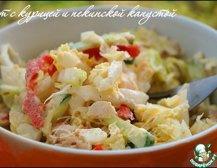 Рецепт: Салат с курицей и пекинской капустой