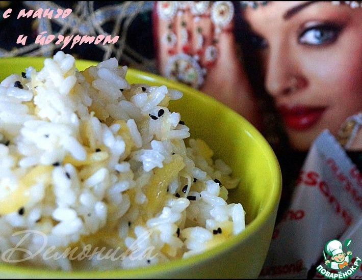 Рис с йогуртом и манго