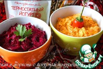 Рецепт: Свёкла и морковь с йогуртом по-турецки