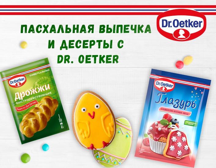 Конкурс рецептов Пасхальная выпечка и десерты с Dr. Oetker