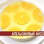 Апельсиновый муссовый торт