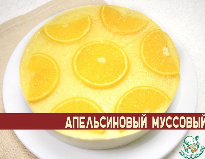 Рецепт: Апельсиновый муссовый торт
