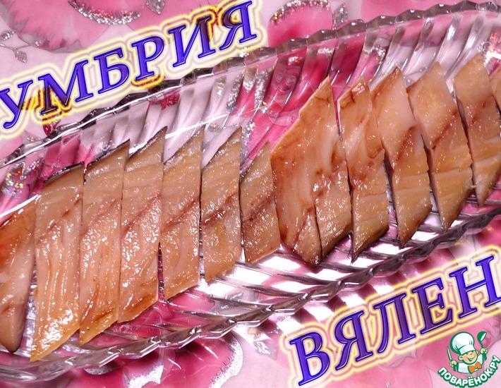 Рецепт: Вяленая скумбрия