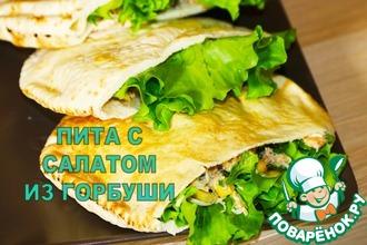 Рецепт: Быстрый рыбный салат в пите