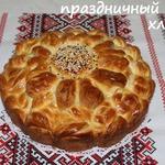 Праздничный сдобный хлеб