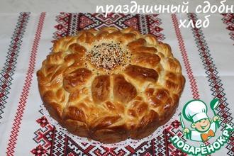Рецепт: Праздничный сдобный хлеб
