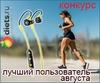 Конкурс Лучший пользователь августа с Canyon на Diets.ru