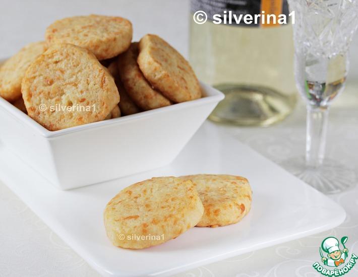 Рецепт: Коктейльное сырное печенье