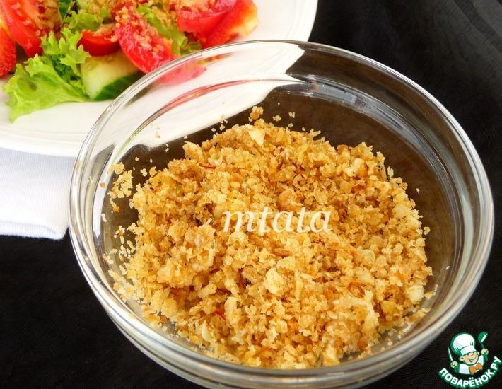 Рецепт: Ароматная хлебная крошка