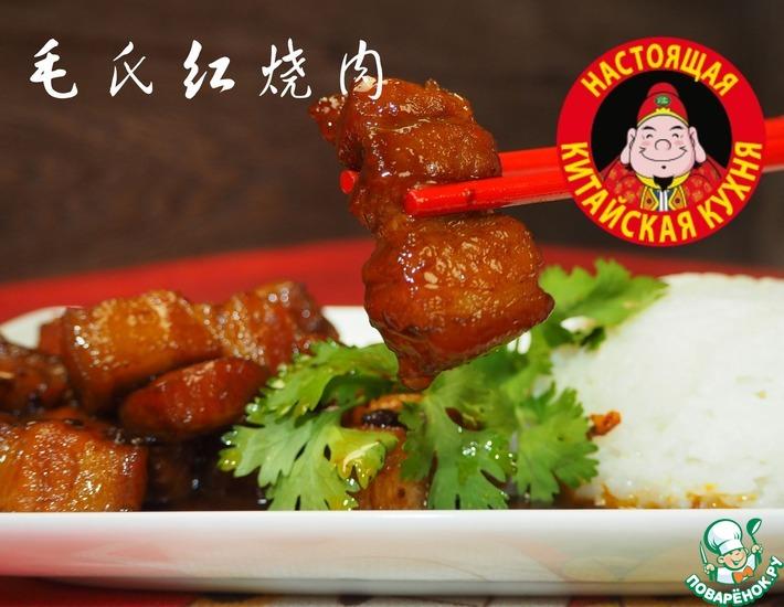 Рецепт: Тушёная свинина Мао мастера Ляо